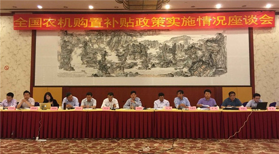 农机购置补贴政策实施情况座谈会在杭州召开