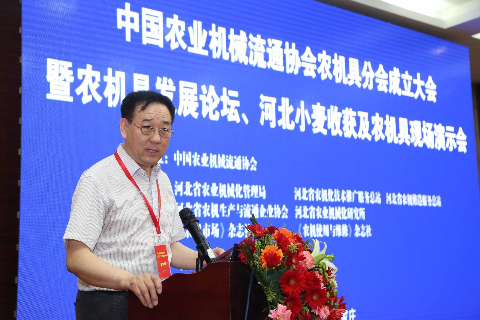 中国农机流通协会农机具分会成立