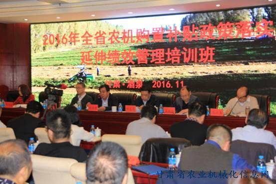 甘肃全省农机购置补贴政策落实延伸绩效管理培训班在酒泉举办
