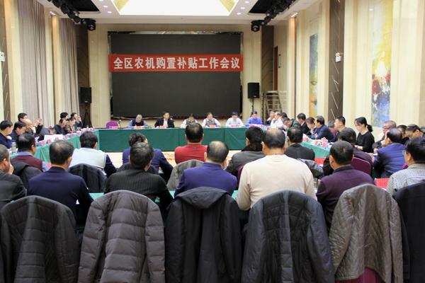 内蒙古全区农机购置补贴工作会议在呼和浩特召开