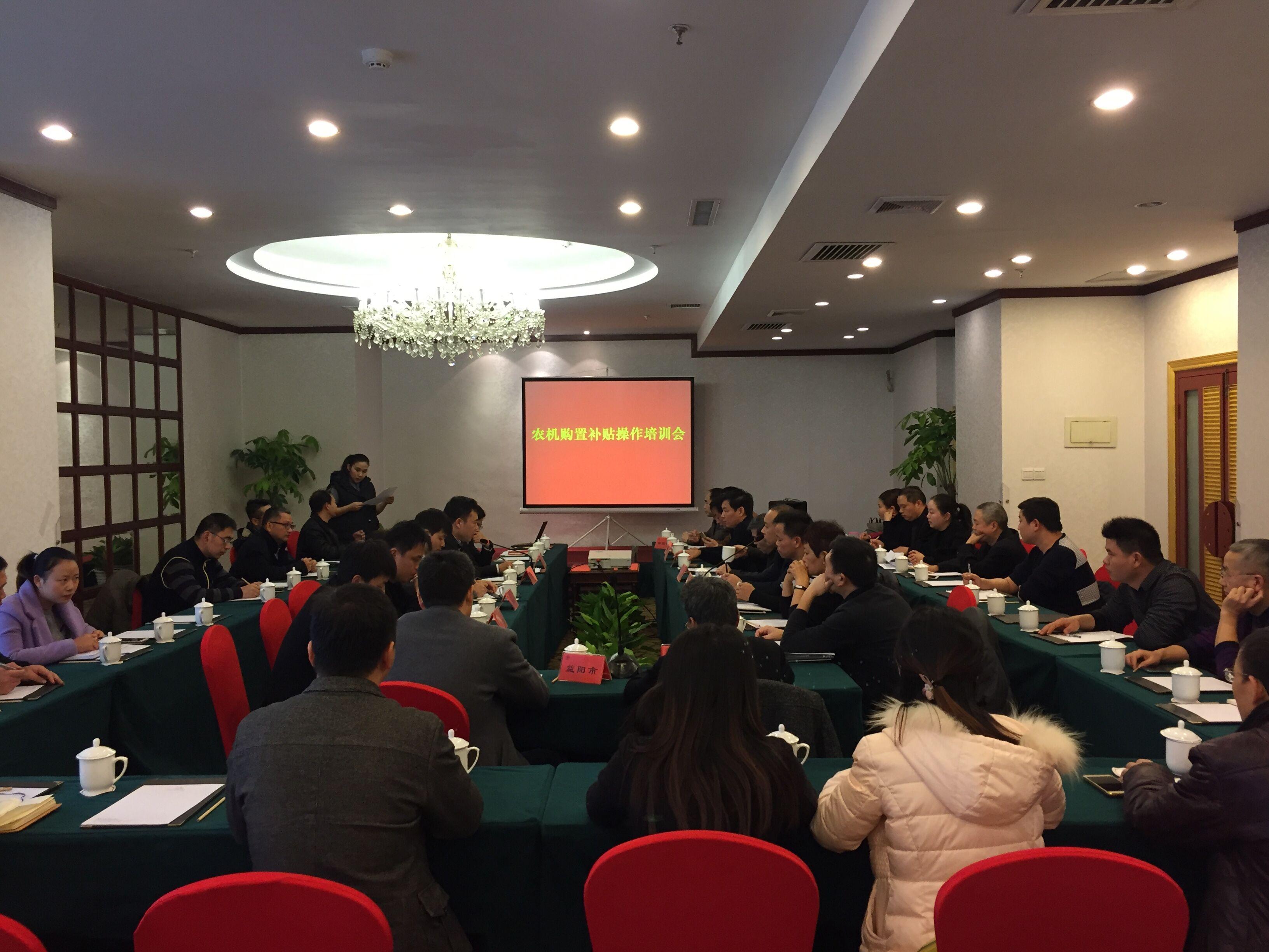 湖南省农机局举办农机购置补贴操作培训会