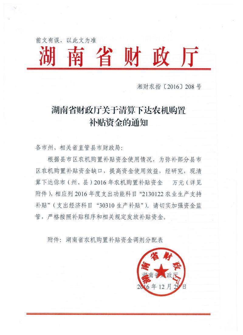湖南省2016年农机购置补贴资金调剂安排