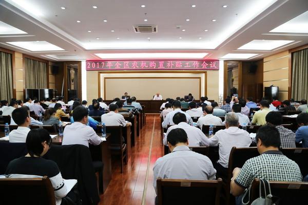 广西全区农机购置补贴工作暨反腐倡廉警示教育培训会议在南宁召开