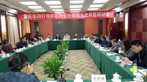 重庆市农机购置补贴工作研讨会议成功召开