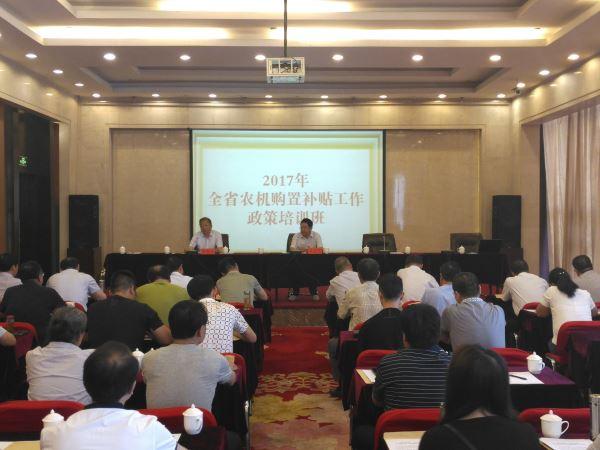 山西省农机局举办2017年全省农机购置补贴政策培训班