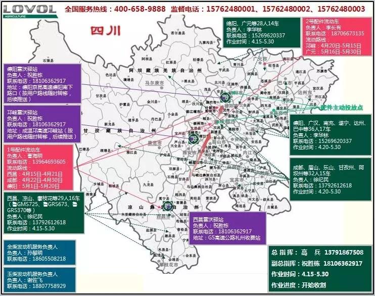 雷沃阿波斯三夏服务资源图(4.20—4.26)