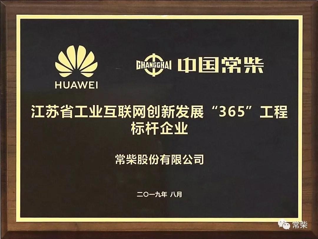 """常柴荣获江苏省工业互联网创新发展""""365工程""""标杆企业"""