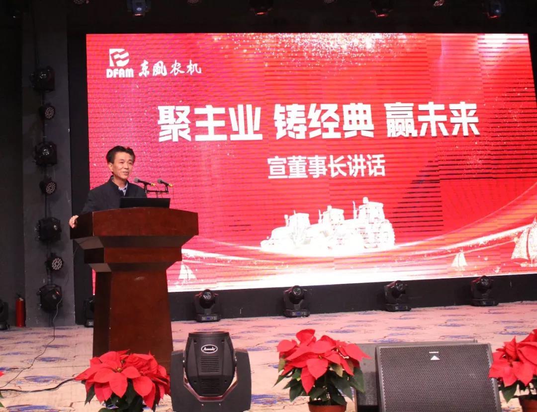聚主业 铸经典 赢未来 ——东风农机隆重召开2019年度全国经销商大会
