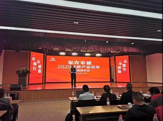 星光农机2020年新产品发布会暨经销商年会隆重召开